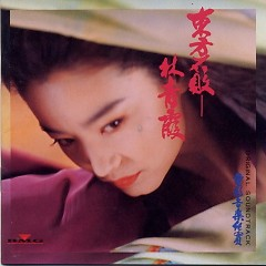 东方不败-林青霞/ Ching Hsia Lin (CD2)