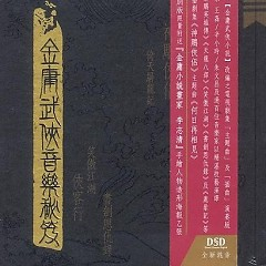 金庸武侠音乐秘笈/ Tips Of Jinyong Martial Arts Music (CD2)