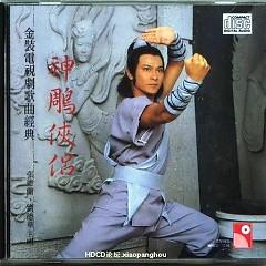 神雕侠侣/ Legendary Heroes (CD3)