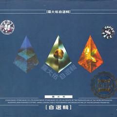 罗大佑自选辑/ Tuyển Tập Của La Đại Hựu (CD3)