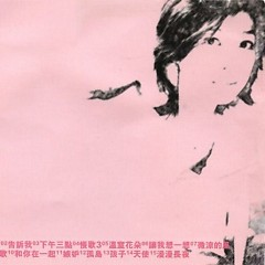 滚石香港黄金十年- 陈绮贞精选/ Tuyển Chọn Mười Năm Của Trần Ỷ Trinh (CD1)