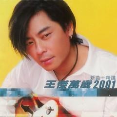 万岁2001/ Muôn Năm 2001 (CD2)