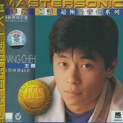 国语精选十六首/ Mandarin Best 16 Collection (CD1)