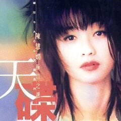 天碟SACD陈慧娴极品之选/ Tiandie SACD Priscilla Chan Need For Choice (CD2)