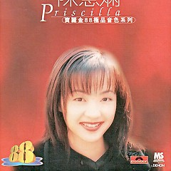 宝丽金88极品音色系列陈慧娴/ The Best Voice From Polygram (CD1)