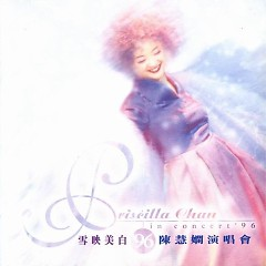 雪映美白96演唱会/ Max Factor Priscilla Chan Live In Concert 96 (CD1)