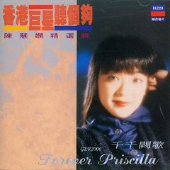香港巨星听个够系列-陈慧娴精选辑-千千阕歌/ Priscilla Chan Best Of (CD2) - Trần Tuệ Nhàn