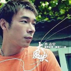 大风吹(新歌+精选)/ Bão Thổi (CD2)