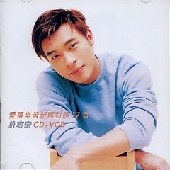 爱得辛苦 (新旧对照17首)/ Tough Love (CD2)