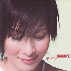 收获/ Harvest (CD3)
