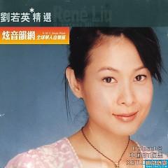 滚石香港黄金十年-刘若英精选/ Hong Kong's Golden Years Rolling Stones (CD1)