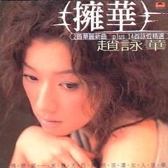 拥华/ Yong Hua (CD2)