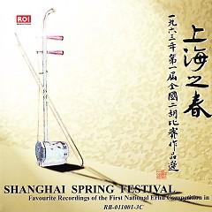 上海之春/ Favourite Recordings Of The First National Erhu Competitiong In 1963 (CD2)