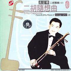 二胡随想曲(高韶青二胡专辑三)/ Erhu Capriccio