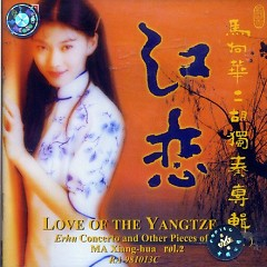 江恋/ Love Of The Yangtzf
