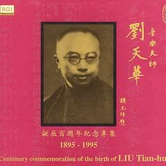 音乐大师 刘天华/ Centenary Commemoration Of The Birth Of Liu Tian-Hua (CD1)