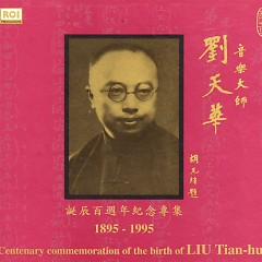 音乐大师 刘天华/ Centenary Commemoration Of The Birth Of Liu Tian-Hua (CD3)