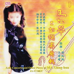 马向华二胡独奏专辑/ Erhu Concerto And Other Pieces Of Ma Xiang-Hua