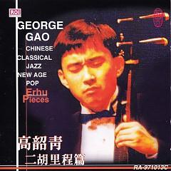 高韶青二胡里程篇/ George Gao Erhu Pieces