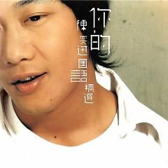 你的 陈奕迅 (国语精选)/ Trần Dịch Tấn Của Bạn (CD1)