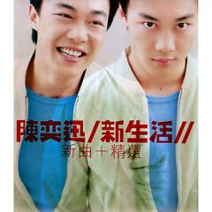 新生活 (新歌+精选)/ New Life (CD1)