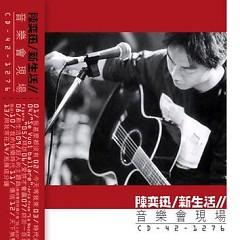 新生活音乐会现场/ Concert Live A New Life (CD1)
