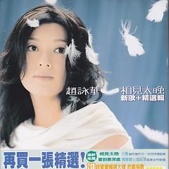 相见太晚/ Quá Trễ Để Gặp Mặt (CD2) - Triệu Vịnh Hoa