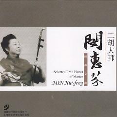 二胡大师闵慧芬经典金曲/ Selected Erhu Pieces Of Master MIN Hui-Feng
