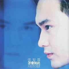怎会如此(天地男儿精选)/ Tại Sao Như Thế (Thiên Địa Nam Nhi Chọn Lọc)(CD1)