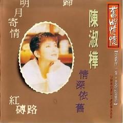 情深依旧/ Wife Still (CD1)