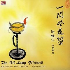 一闪灯花堕(谢俊仁古琴独奏)/ The Oil-Lamp Flickered