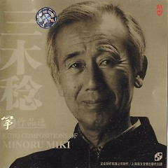 三木稔筝作品选/ Koto Compositions Of Minoru Miki (CD1)