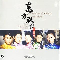 东方魅力(女子乐团专辑)/ The Oriental Angels