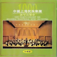 中国上海民族乐团/ Shanghai Traditional Orchestra (CD2)