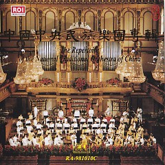 中国中央民族乐团专辑/ The Repertoire Of The National Traditional Orchestra Of China