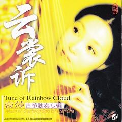 云裳诉(袁莎古筝独奏专辑)/ Tune Of Rainbow Cloud