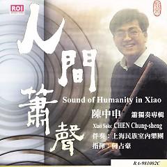 人间箫声(陈中申箫笛专辑)/ Sound Of Humanity In Xiao