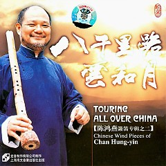八千里路云和月(陈鸿燕陈鸿燕箫笛专辑之二)/ Tourine All Over China (CD3)