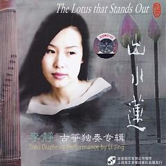 出水莲(李静古筝独奏专辑)/ The Lotus That Stands Out