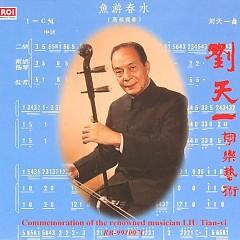 刘天一粤乐艺术/ Commemoration Of The Renowned Musician LIU Tian-Yi