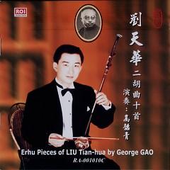 刘天华二胡曲十首(高韶青演奏)/ Erhu Pieces Of LIU Tian-Hua By George GAO