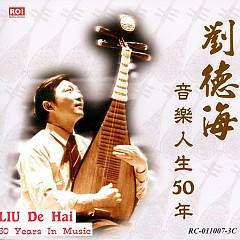 刘德海音乐人生50年/ Liu De Hai 50 Years In Music (CD3)