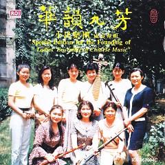 华韵九芳(小民乐团成立专辑)/ Special Edition For The Founding