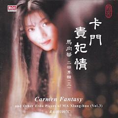 卡门贵妃情(马向华二胡专辑三)/ Carmen Fantasy