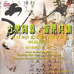 古乐同源.新乐共创(中日邦交正常化25周年纪念)/ Chinese-Japanese Contemporary Music