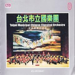 台北市立国乐团(音乐会实况录音)/ Taipei Municipal Chinese Classical Orchestra