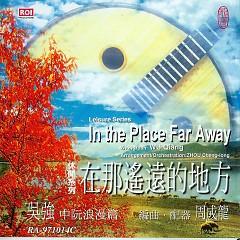 在那遥远的地方(吴强中阮浪漫篇)/ In The Place Far Away