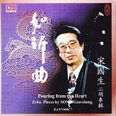 如诉曲(宋国生二胡专辑)/ Pouring From The Heart