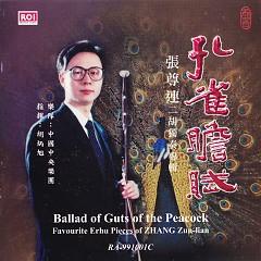 孔雀胆赋(张尊连二胡独奏专辑)/ Ballad Of Guts Of The Peacock