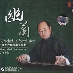 幽兰(马杰古琴独奏曲集②)/ Orchid In Seclusion